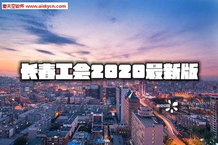 长春工会2020最新版