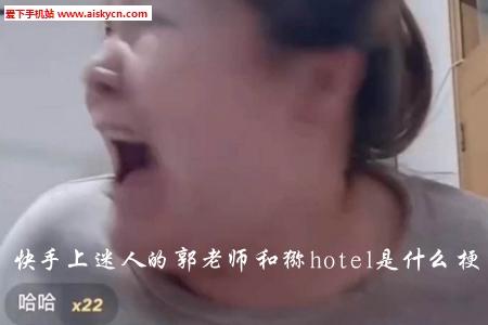 快手上迷人的郭老师和猕hotel是什么梗