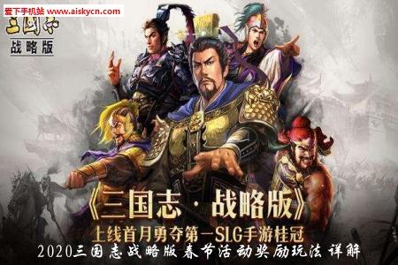 2020三国志战略版春节活动奖励玩法详解