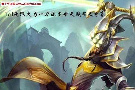 lol无限火力一刀流剑圣天赋符文分享