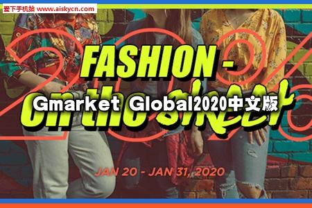 Gmarket Global2020中文版