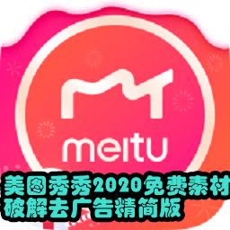 美图秀秀2020免费素材破解去广告精简版8.7.3.0 安卓最新版
