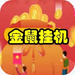 金鼠挂机赚佣金app1.6 安卓手机版