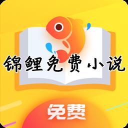 锦鲤免费小说阅读APP1..2.2 安卓版