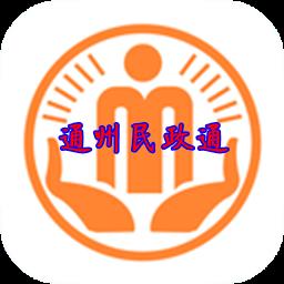 通州民政通2020官网客户端appv1.0.0安卓版