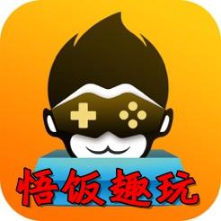 悟饭趣玩免费金手指破解版3.6.4.4官方版