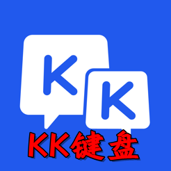 KK键盘app怼人语音包2020最新版