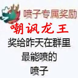 QQ群嘲�S��王表情包�D片【最全/去水印】