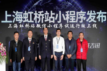 上海虹桥站微信小程序试运行版上线  智能车站功能内容
