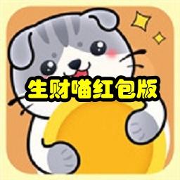 生财喵红包版网赚app1.0 安卓手机版