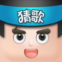 欢乐猜歌赚钱app红包版1.2 安卓版