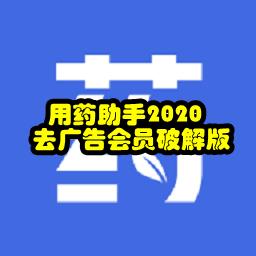用药助手2020去广告会员破解版10.7.2 安卓版