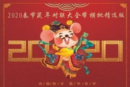 2020春节鼠年对联大全带横批精选版