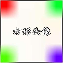QQ方形头像主题软件APP1.0 安卓版
