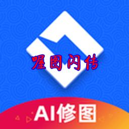 喔图闪传ai修图去广告版appv4.5.2 安卓版