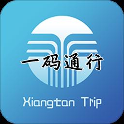 一码通行湘潭公交APP1.0.3 安卓最新版