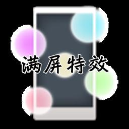 满屏特效壁纸桌面APP1.03 安卓免费版