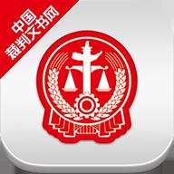 中国裁判文书网查询系统app2.1.1官方版
