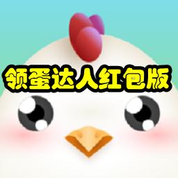 领蛋达人红包版养鸡赚钱app1.0 安卓版