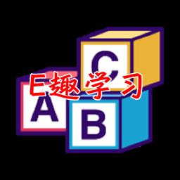 E趣学习每日英语听力APP1.0 安卓免费版
