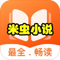 米虫小说无需登录永久免费看app1.0 安卓版