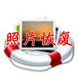 照片恢复维修站汉化破解版4.4 安卓最新版