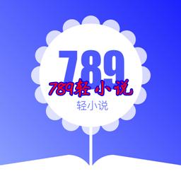 789轻小说免费小说阅读appv 1.0安卓版