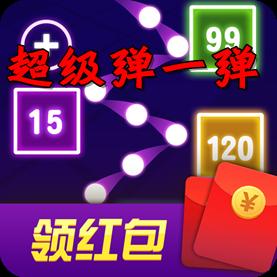 超级弹一弹红包版v1.0安卓版