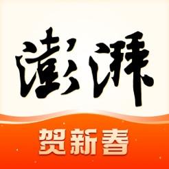 澎湃新闻澎湃号工作平台app