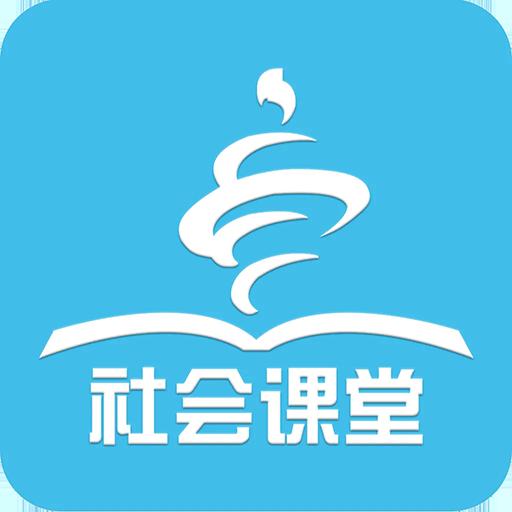 青岛社会课堂无限小红花破解版2020最新安卓版