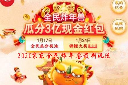 2020京东全民炸年兽最新玩法 京东年货节全民炸年兽活动攻略