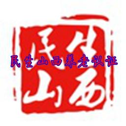 民生山西养老认证2020注册登录appv1.5.5安卓版