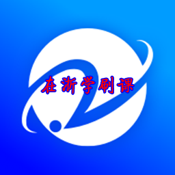 在浙学刷课脚本appv2.0.4安卓版