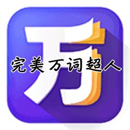 完美万词超人vip破解版1.0 安卓最新版