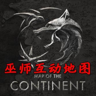 巫师美剧互动地图appv1.0.0安卓手机版
