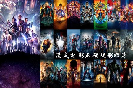 漫威电影正确观影顺序  2020年漫威电影顺序时间表一览