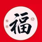 2020支付��福字助手app最新版(必出敬�I福)
