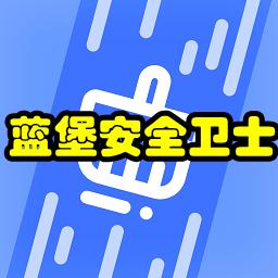 �{堡安全�l士清理大��app1.0 安卓版