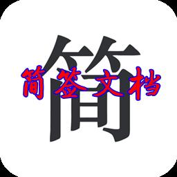 简签文档去广告版app2020最新版