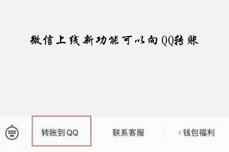 微信上线新功能可以向QQ转账 微信转账到QQ需要手续费吗