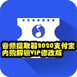 音�l提取器2020支付���荣�解�iVIP修改版1.3.4 安卓版