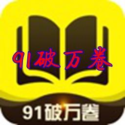 91破�f卷2020�荣�破解版appv1.0.0官�W版