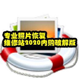 ��I照片恢�途S修站2020�荣�破解版4.5 安卓最新版