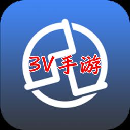 3V手游盒子vip破解版1.1.2 安卓版