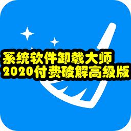 系统软件卸载大师2020付费破解高级版2.2.0 安卓最新版