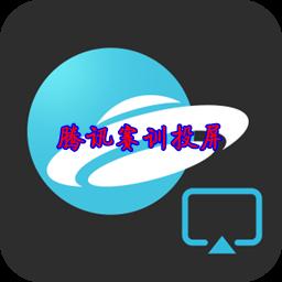 腾讯赛训投屏专业赛事投屏appv1.0.0去广告版