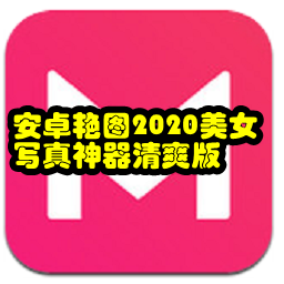 安卓�G�D2020美女��真神器清爽版1.0 安卓版
