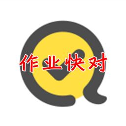寒假作�I快�γ赓M答案APP2.29 安卓最新版