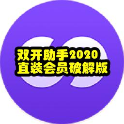 �p�_助手2020直�b���T破解版5.9.6 安卓最新版