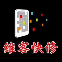 维客快修手机维修APP1.0 安卓版